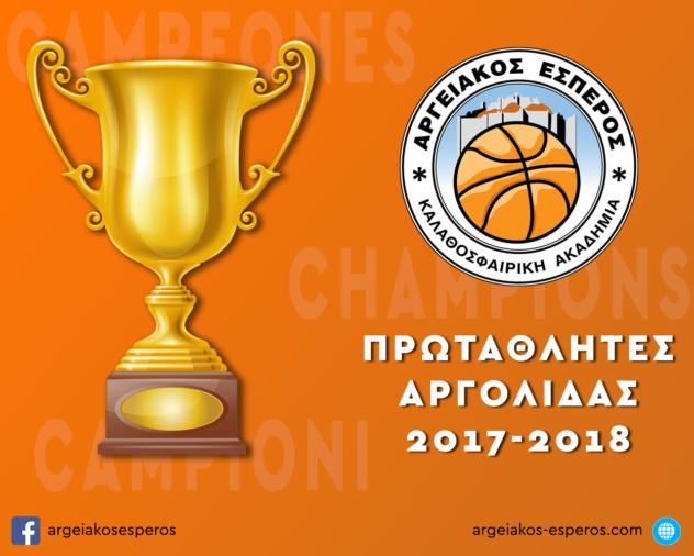 Πρωταθλητές Αργολίδας 2017-18