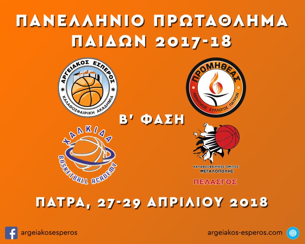Πανελλήνιο Πρωτάθλημα Παίδων 2017-18